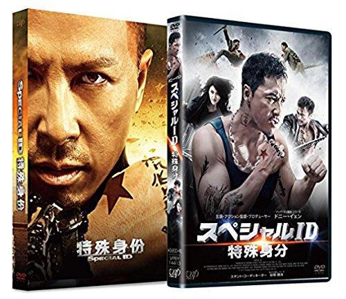 スペシャルID 特殊身分 [DVD] -