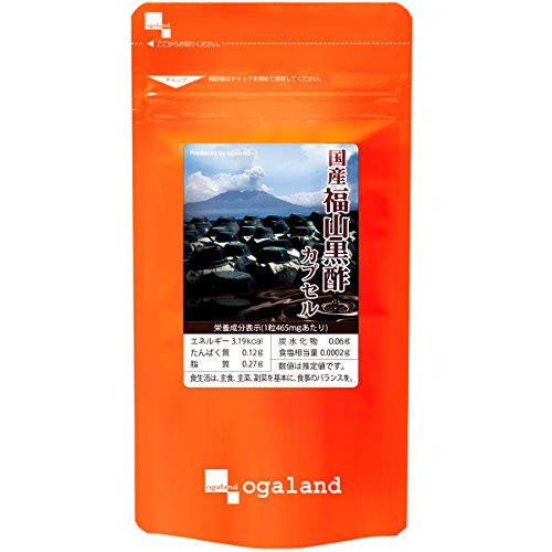 【Pick up!】 オーガランド 福山黒酢(国産)180カプセル