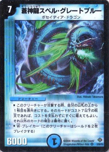 デュエルマスターズ DM22-002-VE 《蒼神龍スペル・グレートブルー》