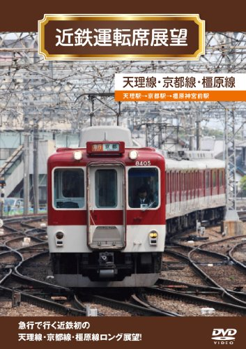 近鉄運転席展望 天理線・京都線・橿原線 [DVD]