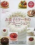 いちばんやさしいお菓子とケーキのデコレーション (PHPビジュアル実用BOOKS) 画像