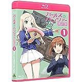 ガールズ&パンツァー 最終章 第1話 (特装限定版) [Blu-ray]