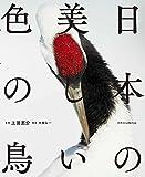 「日本の美しい色の鳥」販売ページヘ