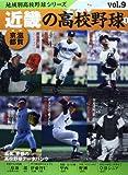 近畿の高校野球 1 滋賀、京都 (B・B MOOK 1019)