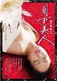 月下美人[DVD]