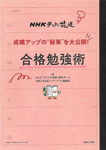 """NHKテストの花道 成績アップの""""秘策""""を大公開!  合格勉強術の詳細を見る"""