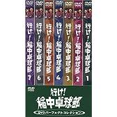 行け!稲中卓球部 DVDパーフェクトコレクション