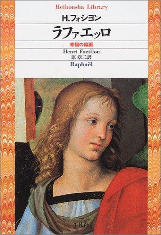 ラファエッロ―幸福の絵画 (平凡社ライブラリー)の詳細を見る