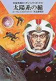 太陽系の楯―宇宙英雄ローダン・シリーズ〈278〉 (ハヤカワ文庫SF)