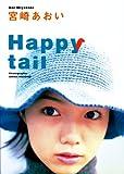 宮崎あおい happy tail -