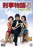 刑事物語5 やまびこの詩[DVD]