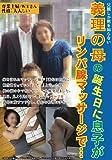父親しか男を知らない義理の母の誕生日に息子がリンパ腺マッサージで・・・W.Yさん [DVD]