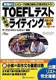 戦略的TOEFLテスト新試験ライティング—コンピュータ試験の傾向と対策を完全ガイド (戦略的TOEFLテストシリーズ)