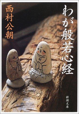わが般若心経 (新潮文庫)の詳細を見る