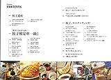 餃子の教科書 ([バラエティ]) 画像