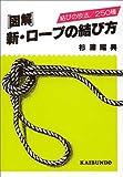 図解新・ロープの結び方
