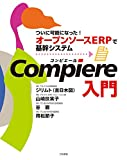 Compiere入門: ついに可能になった!オープンソースERPで基幹システム