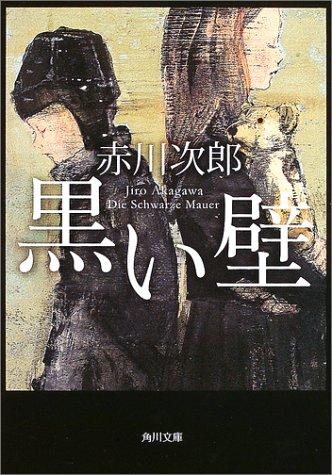 黒い壁 (角川文庫)の詳細を見る