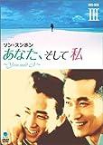 あなた、そして私 ~You and I~ DVD-BOX III