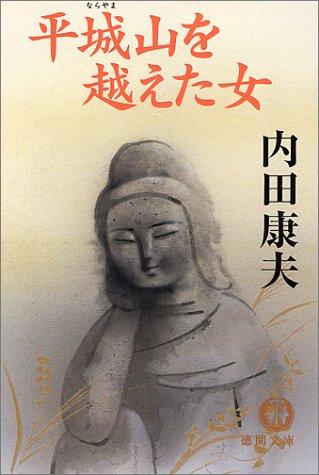 平城山(ならやま)を越えた女 (徳間文庫)の詳細を見る