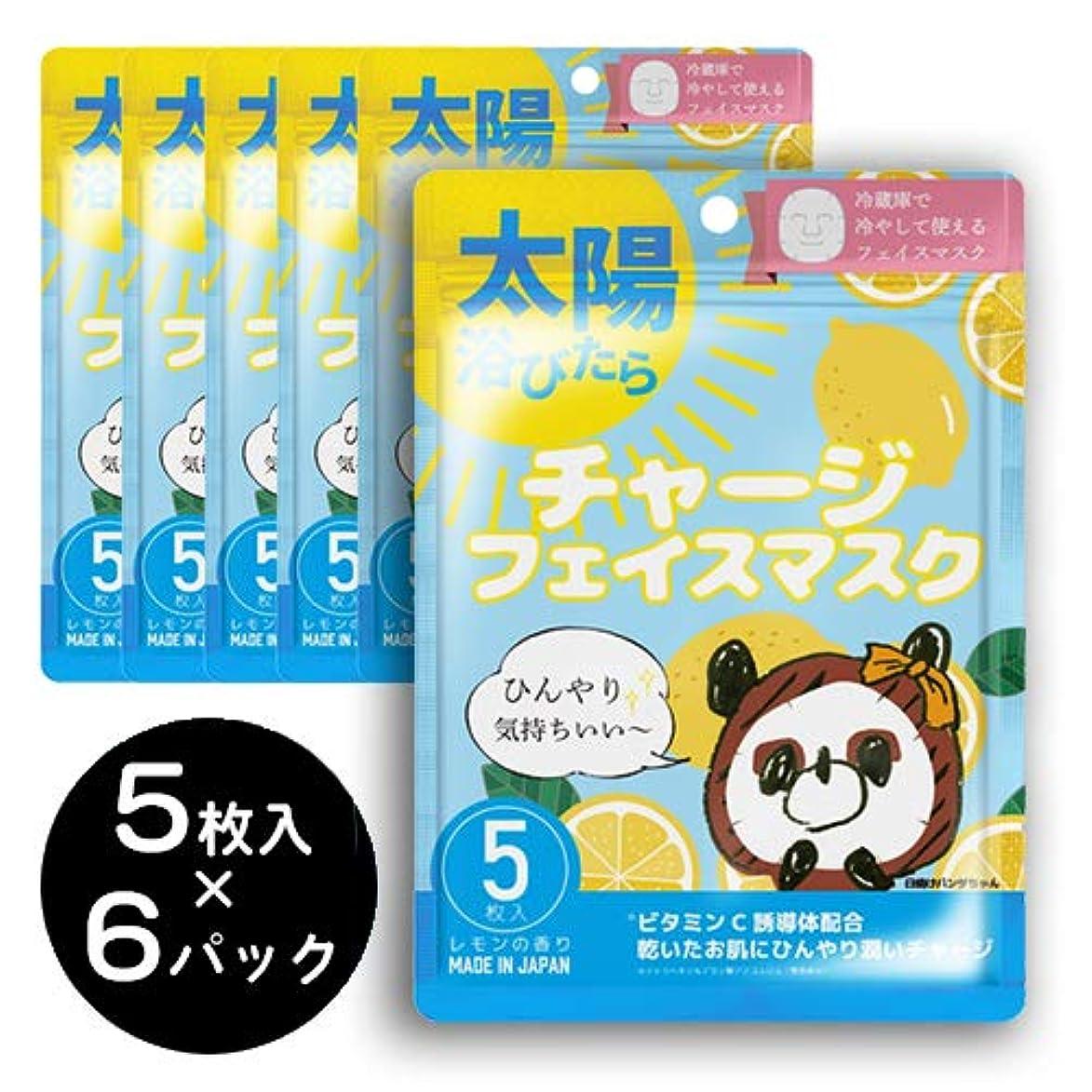 間欠先生品揃えチャージフェイスマスク:6個セット Charge Face Mask/美容 フェイスマスク 日焼け 潤い レモン スキンケア