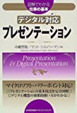 デジタル対応プレゼンテーション (図解でわかる仕事の基本)