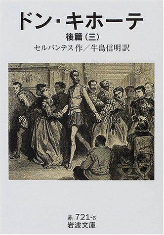 ドン・キホーテ〈後篇3〉 (岩波文庫)の詳細を見る