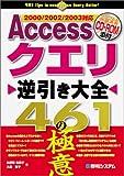 2000/2002/2003対応Accessクエリ逆引き大全461の極意