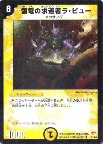 デュエルマスターズ 《雷電の求道者ラ・ビュー》 DM03-021-UC 【クリーチャー】