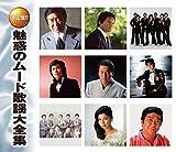 魅惑のムード歌謡大全集(CD2枚組)