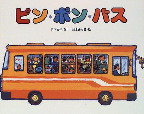 ピン・ポン・バスの詳細を見る