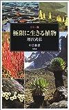 カラー版 極限に生きる植物 (中公新書) 画像