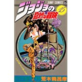 ジョジョの奇妙な冒険 (15) (ジャンプ・コミックス)