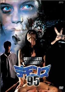 デモンズ'95 [DVD]