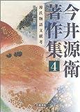 今井源衛著作集〈第4巻〉源氏物語文献考