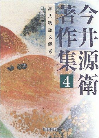 今井源衛著作集〈第4巻〉源氏物...