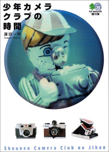 少年カメラクラブの時間 (エイ文庫 (098))の詳細を見る