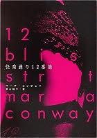 快楽通り12番地 (ハヤカワ・ミステリ文庫)