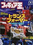 フィギュア王 no.60 特集:トランスフォーマーtarget 2003 (ワールド・ムック 394)