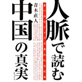 人脈で読む中国の真実―食い込むアメリカ食われる日本