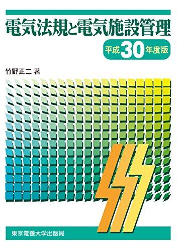 電気法規と電気施設管理 平成30年度版の詳細を見る