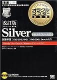 オラクルマスター教科書 Silver―試験科目、1Q0‐005J SQL、1Q0‐006J Oracle入門 (オラクルマスター教科書 改訂版)