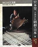 宮本常一とあるいた昭和の日本〈19〉焼き物と竹細工 (あるくみるきく双書)