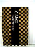 大坂侍 / 司馬 遼太郎 のシリーズ情報を見る