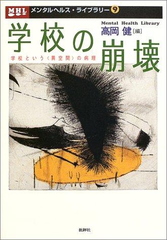 """学校の崩壊―学校という""""異空間""""の病理 (メンタルヘルス・ライブラリー)"""