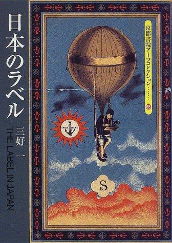 日本のラベル (京都書院アーツコレクション―デザイン (65))の詳細を見る