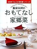 脇屋友詞のおもてなし家郷菜(ジャーシャンツァイ)―ようこそチャイニーズのごちそうテーブルへ (NHKきょうの料理シリーズ)