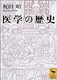 医学の歴史 (講談社学術文庫)