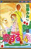 恋する1/4 (5) (マーガレットコミックス (3140))