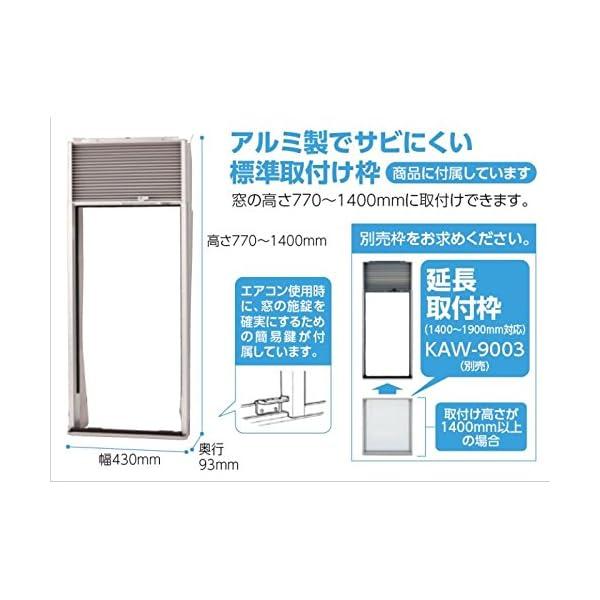 コイズミ 窓用エアコン ホワイト KAW-16...の紹介画像5